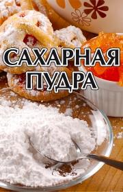 Сахарная пудра 75г